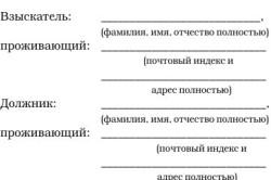 Бланк заявления на исполнительный лист по алиментам