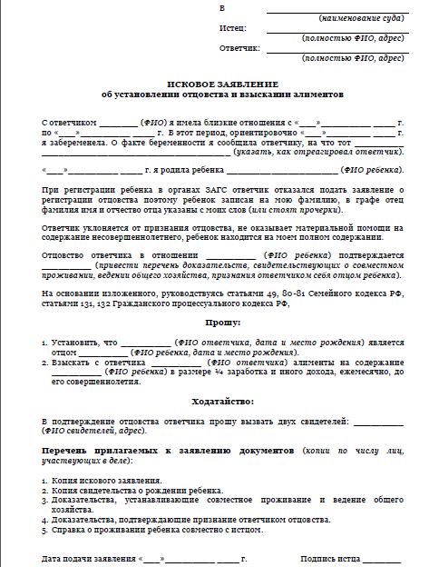 Исковое заявление о выписке на украине