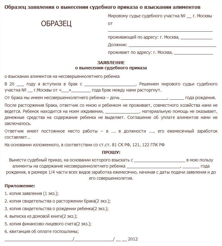 судебный приказ о выплате алиментов