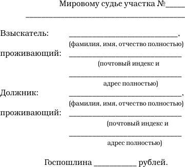 образец заявлений приставам по алиментам